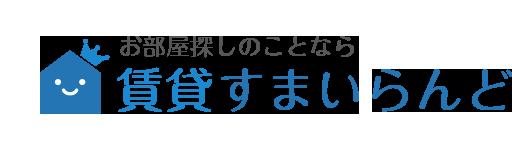 【賃貸 売買】住宅不動産総合ポータルサイト すまいらんど